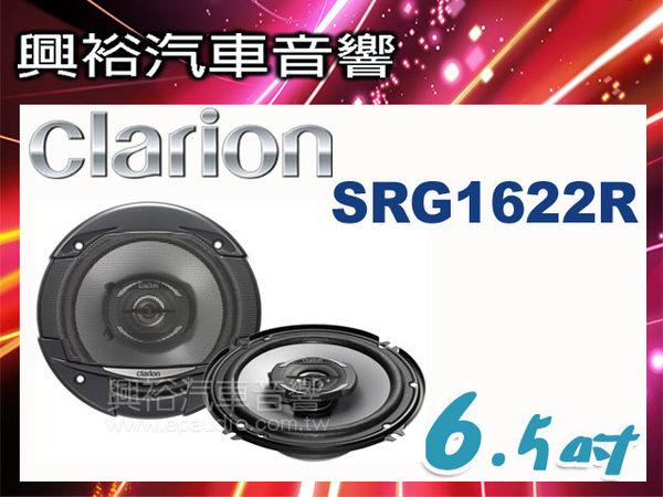 【Clarion】6.5吋 2音路同軸喇叭 SRG1622R*250W 歌樂