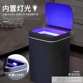 廚房家用客廳智能感應垃圾桶帶蓋廁所衛生間創意電動紙簍自動開蓋 夏季新品
