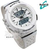 Baby-G BGA-240-7A 跑步專門 電子錶 雙顯錶 運動錶 女錶 夜光顯示 CASIO卡西歐 BGA-240-7ADR 白色