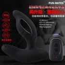 【紫星情趣用品】FUN MATES-提圖斯 Titus 11+11變頻雙震動無線遙控後庭按摩器 (G00005)