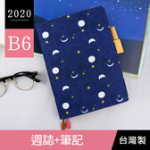 Creer CR-90070 2020年B6/32K 週誌+筆記/週計劃/日誌手帳/記事手札行事曆