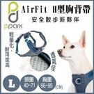 *WANG*AirFit H型胸背帶L號...