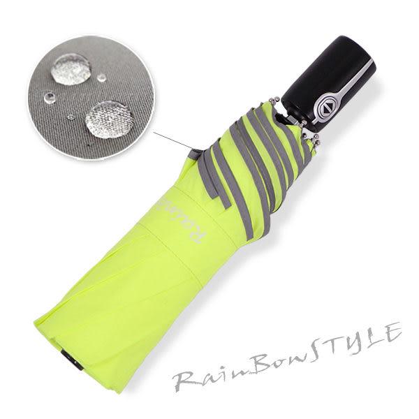 【RainBow】LeDry潑水機能 全新典藏(螢光黃) /自動傘折傘防曬傘抗UV傘洋傘三折傘防風傘大傘