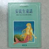 (二手書)安徒生童話(世界彩色童話.中視)