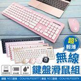 【AA059】《辦公室超靜音》無線鍵盤滑鼠組 送電池 無線鍵盤 無線滑鼠 靜音鍵盤 靜音滑鼠