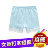 全館83折女童打底短褲中大童 兒童平角內褲 寶寶女孩安全褲防走光