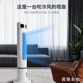 220V空調扇制冷器冷風機家用宿舍單水冷氣風扇加濕移動小型小空調CC3144『美鞋公社』