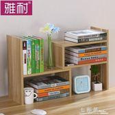 創意電腦桌上書架伸縮桌面書櫃兒童簡易置物架小型辦公收納架簡約     檸檬衣舍