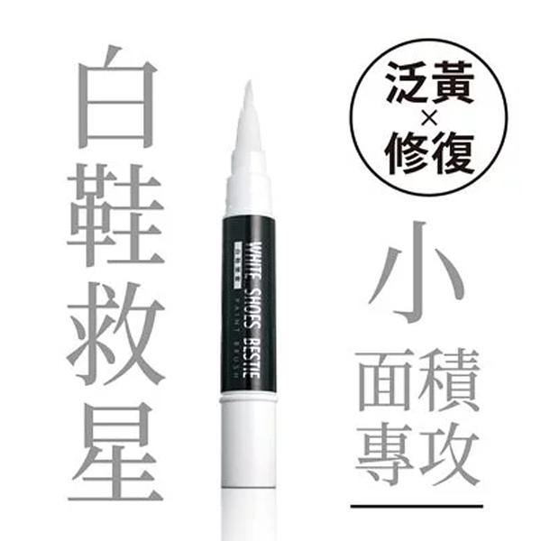T-Fence 新竹皇家 白鞋閨蜜 泛黃補色 修復筆 NO.H2352