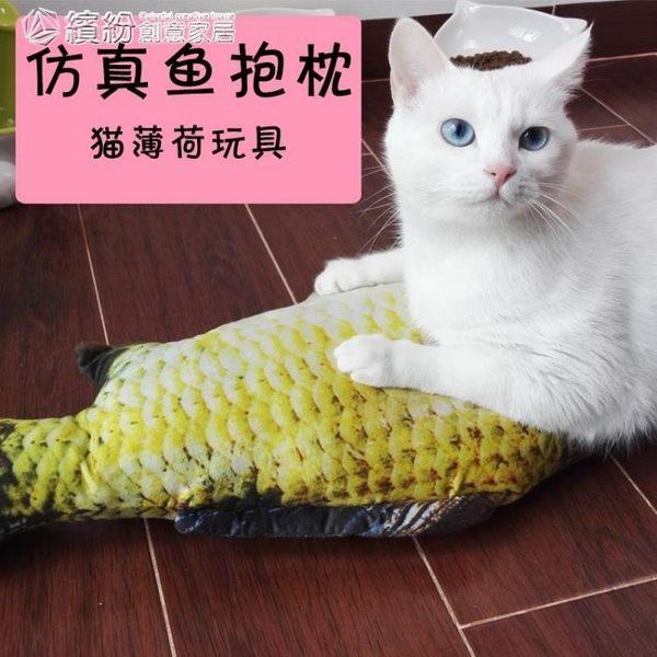 寵物玩具 貓薄荷玩具抱枕魚枕頭木天蓼寵物貓咪幼貓小貓仿真魚貓用品逗貓棒 繽紛創意家居