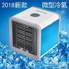 現貨冷氣機usb接口迷你小風扇便攜式空調空調扇冷風機冷風扇桌面製冷加濕器 韓菲兒