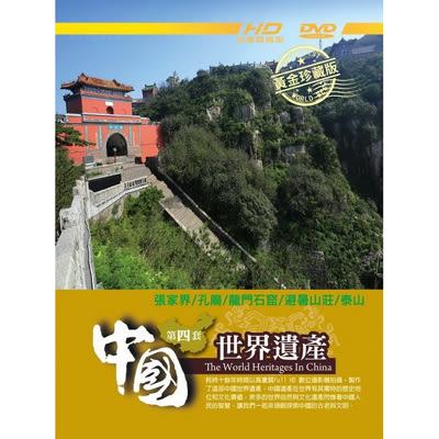 中國世界遺產(第四套)DVD