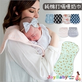 little tots嬰兒餵奶巾 三層打嗝巾 墊布-JoyBaby