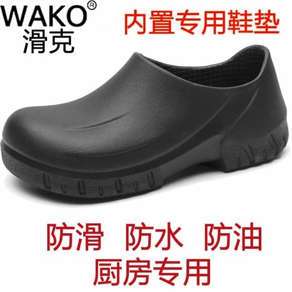 工作鞋 WAKO滑克廚師鞋男士防滑工作鞋防水防油耐磨廚房專用酒店后廚食堂 小宅女