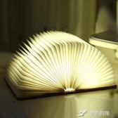 LED 創意變色LED書本燈便攜式翻頁折紙書燈USB充電小夜燈裝飾折疊台燈 樂芙美鞋