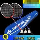 羽毛球拍雙拍成人碳素耐用