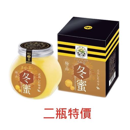 【經典再現】極品冬蜜250g,兩瓶特價 (蜂蜜/花粉/蜂王乳/蜂膠/蜂產品專賣)【養蜂人家】