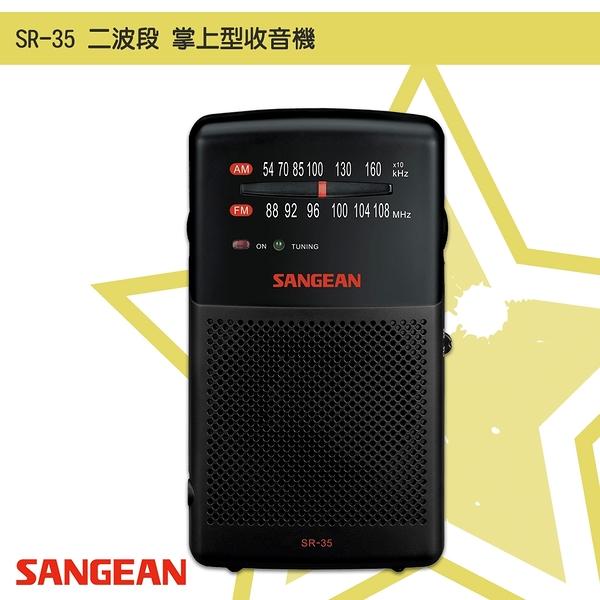 【SANGEAN 山進】SR-35 二波段 掌上型收音機 FM電台 收音機 廣播電台 隨身收音機 隨身電台 手提吊帶