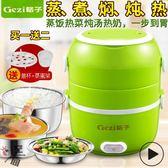 保溫飯盒可插電加熱迷你便當盒電熱插電雙層電飯盒上班族熱飯  color shop220v