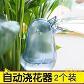 2個裝 自動澆花器小鳥滴水器澆水器滲水器定時園藝家用【輕奢時代】