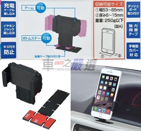 車之嚴選 cars_go 汽車用品【W884】日本SEIWA 儀錶板黏貼式 智慧型手機架(適用寬53~85mm的手機)