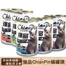 【FOR CATS】強品Chian Pin 貓罐 400G(24罐/箱) 五種口味 主食罐 貓罐頭 貓餐罐 貓主食