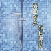 自粘墻紙壁紙廚房浴室灶臺面衛生間裝飾墻貼防水防油瓷磚櫥柜貼紙 電購3C