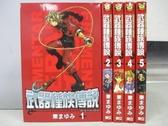 【書寶二手書T5/漫畫書_MPE】武器種族傳說_1~5集合售_東