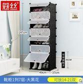 M-蔻絲鞋櫃 簡約現代塑料組裝架子多層功能經濟型組合防塵簡易鞋架(1列7層靴櫃黑)