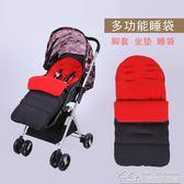 兒童推車腳套通用睡袋冬加厚保暖寶寶嬰兒傘車坐墊擋風腳罩  居樂坊生活館YYJ