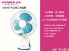 原廠貨【旺德WONDER】WD-9504...