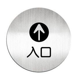 迪多Deflect-o 鋁質圓形貼牌-中文入口指示 612010C