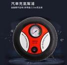 【小樺資訊】含稅 充氣 打氣 汽車充氣幫浦 2.5米充電線 精準氣壓 多用途充氣 球類/機車/游泳圈