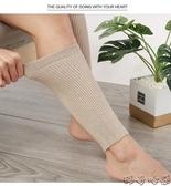 羊絨護小腿保暖男女秋冬季護腿護腳腕套關節防寒加厚護腳踝運動襪 瑪奇哈朵