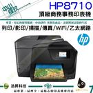 HP OfficeJet Pro 8710 頂級商務事務印表機