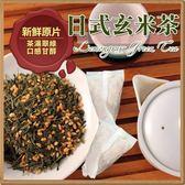 日式玄米茶包 茶包 1包(15入) 玄米 日本煎茶 日本茶 另有散茶 【正心堂】