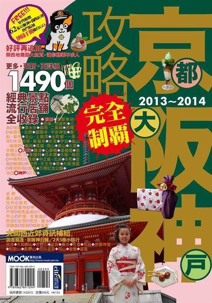 (二手書)京阪神攻略完全制霸2013~2014