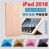 免運 變形金剛 iPad mini 2 3 4 pro 9.7 2018 平板皮套 智慧休眠 支架 防摔 矽膠套 保護套 平板套 保護殼