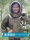 防蜂服全套透氣專用蜜蜂防蜂衣連身衣服加厚養蜂衣服防護服帶蜂帽 1995雜貨
