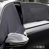 汽車紗窗防蚊蟲窗簾防曬隔熱車窗罩透風車用蚊帳太陽檔遮陽擋用品  一米陽光