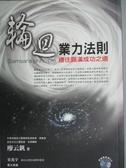 【書寶二手書T2/宗教_JEP】輪迴業力法則-通往圓滿成功之道_廖雲釩