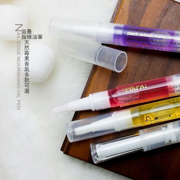 美甲指緣油筆5ml 指緣油 營養油 指緣筆 倒刺 乾裂 滋潤 保濕 美甲必備 修護 NailsMall