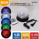 七彩光-搖控爆閃警示燈帶磁鐵-12~24V-PC+ABS-12W-5050*30燈-內建18650*2顆-5V-1A(X-308-02-01)