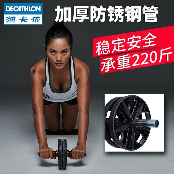 迪卡儂健腹輪腹肌輪健腹器捲腹輪健身輪男女健身器材家用靜音 CRO·享家