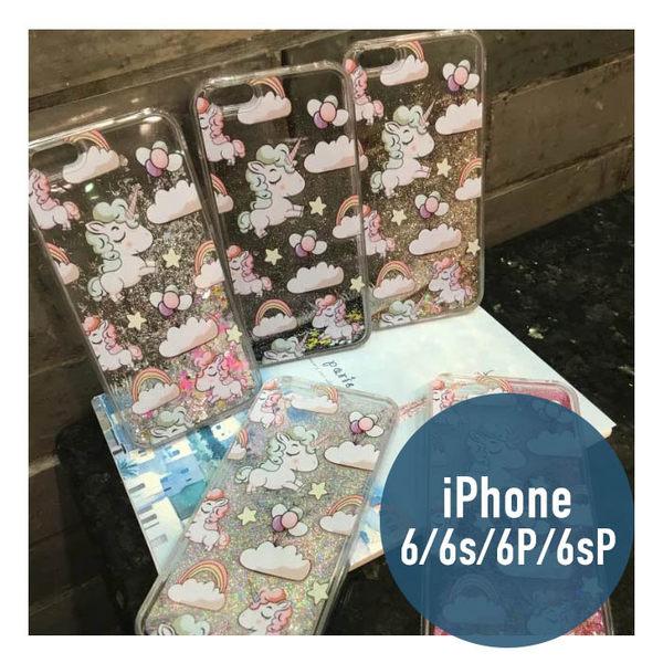 iPhone 6/6S/6P/6sPlus 五色卡通馬 獨角獸 流沙 手機殼 硬殼 流動殼 手機套 手機殼 殼