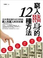 二手書博民逛書店 《窮人翻身的十二種方法》 R2Y ISBN:9866138119│朱鐵兵