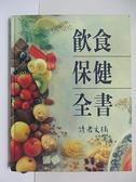【書寶二手書T5/養生_DJP】飲食保健全書_讀者文摘編輯部
