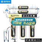 容聲凈水器家用直飲廚房自來水過濾器廚下濾水器五級超濾凈水機