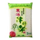 東港鎮農會 津好米-3公斤/包