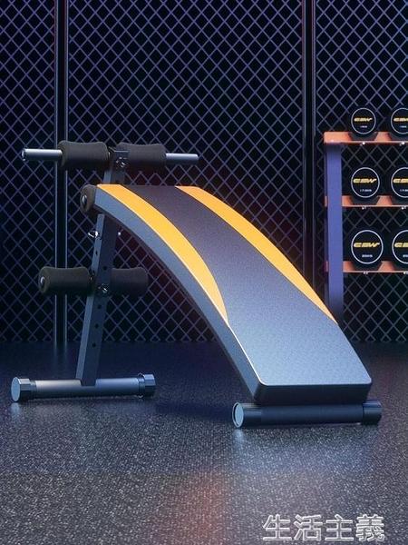 仰臥起坐健身器 創思維仰臥板仰臥起坐健身器材家用多功能收腹器仰臥起坐板腹肌板 MKS生活主義
